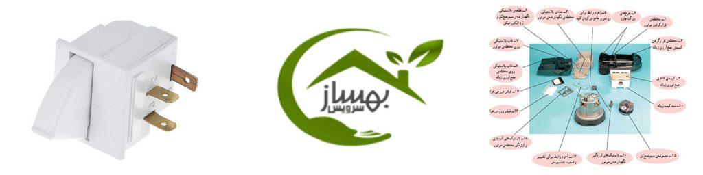 کلید جاروبرقی ال جی