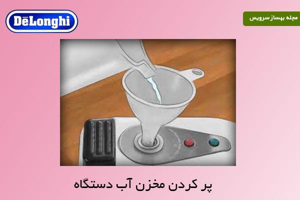 پر کردن آب مخزن بخارشوی دلونگی