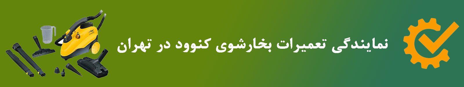 نمایندگی تعمیرات کنوود تهران